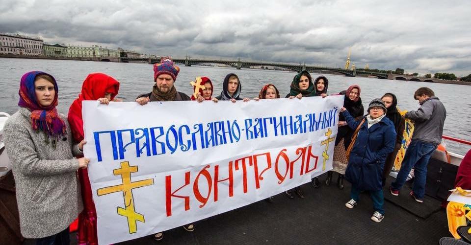 Православно–вагинальный контроль