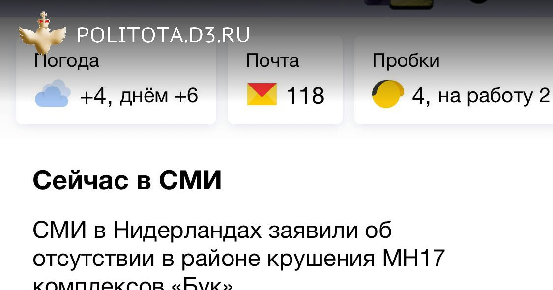 politota.d3.ru