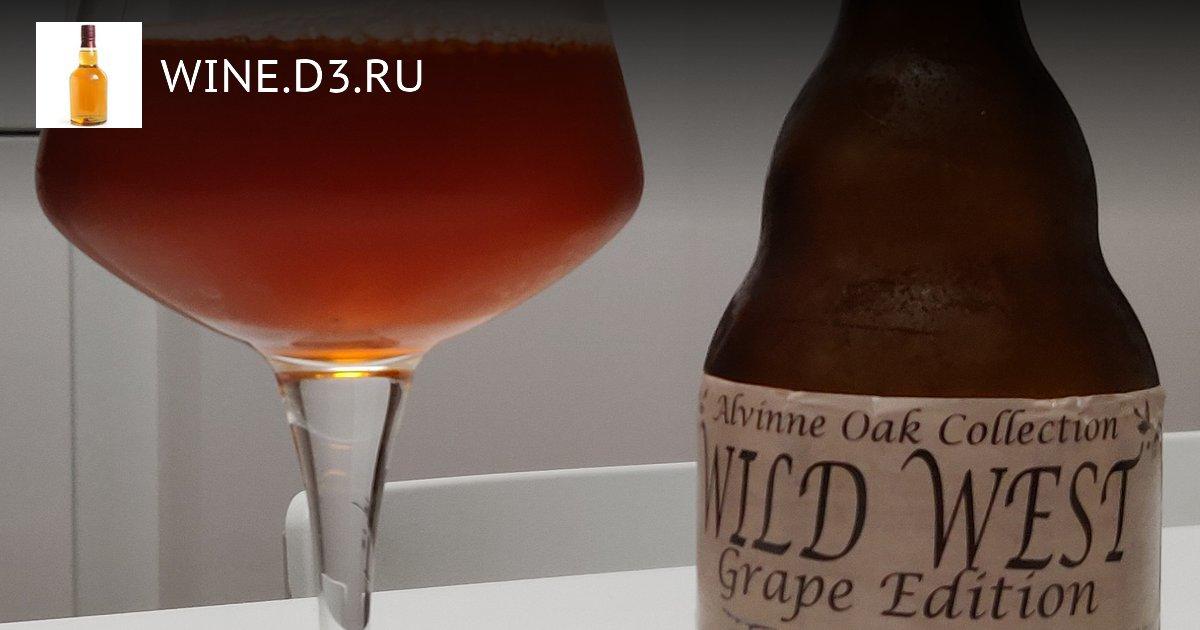 Alvinne Wild West 2017 Grape Edition 6%, Бельгия