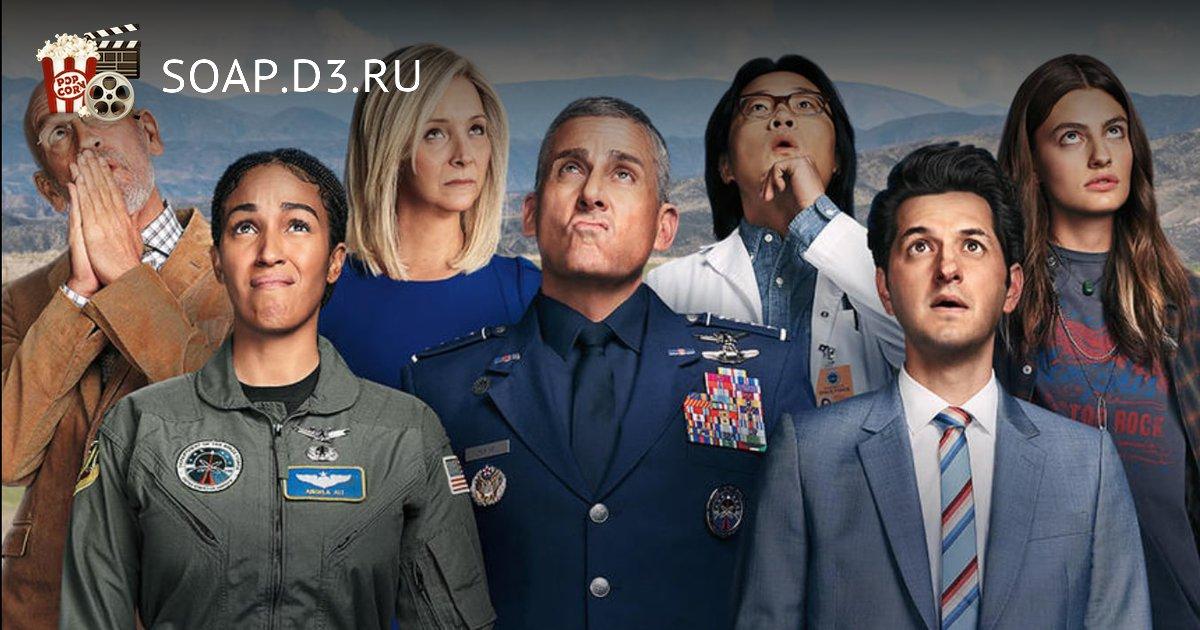 Space Force/Космические войска— 2020