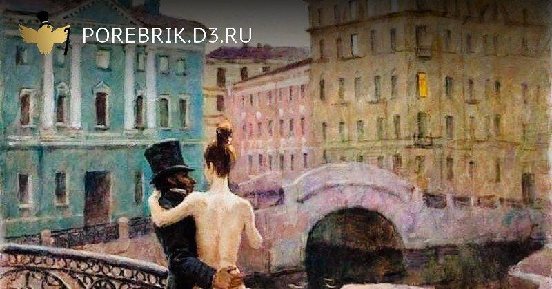 «Пушкин и Муза»