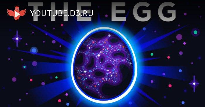 Энди Вейер — Яйцо (анимация Kurzgesagt – In a Nutshell)