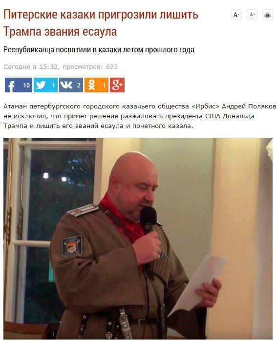 """Путин назвал """"хамством"""" санкции против России - Цензор.НЕТ 1016"""