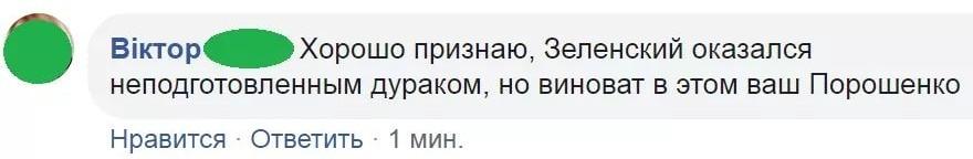 """Кремль отвергает мирные инициативы президента Зеленского: Путин требует от Украины признать """"ЛДНР"""" - Цензор.НЕТ 6518"""