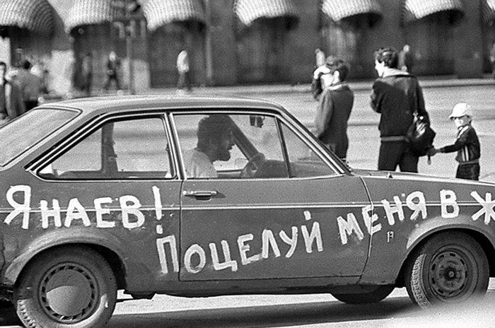 Ведро либерала, 1991 год, последние денёчки города героя Ленинграда