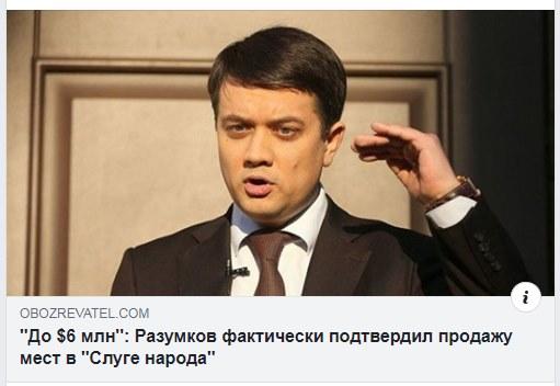 """Глава виборчого штабу партії """"Слуга народу"""" Корнієнко назвав політичних союзників і конкурентів - Цензор.НЕТ 6718"""