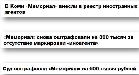 Почему «Новая газета» встала на защиту отморозков из «Мемориала»?