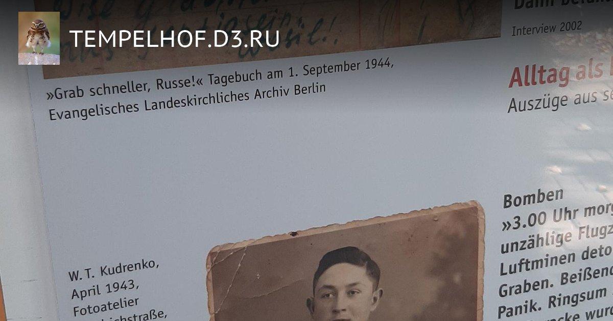 Про принудительный труд советских граждан в Берлине во времена II мировой