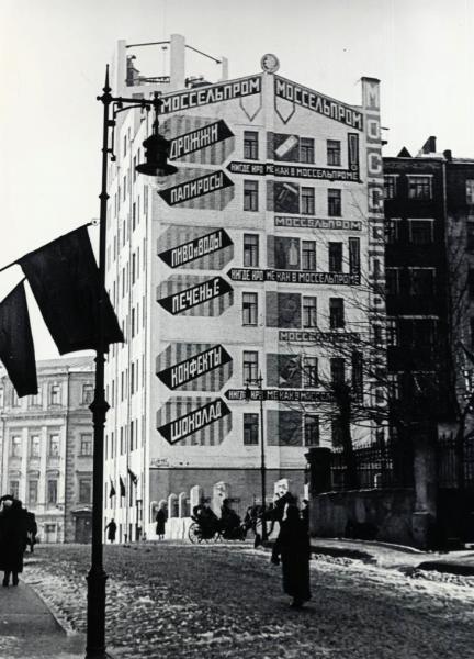 Дом Моссельпрома, 1920–е, Москва