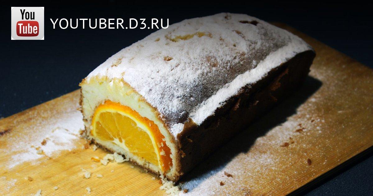 ВКУСНЕЕ КЕКСА У МЕНЯ НЕ БЫЛО! Рецепт кекса с апельсиновой пропиткой