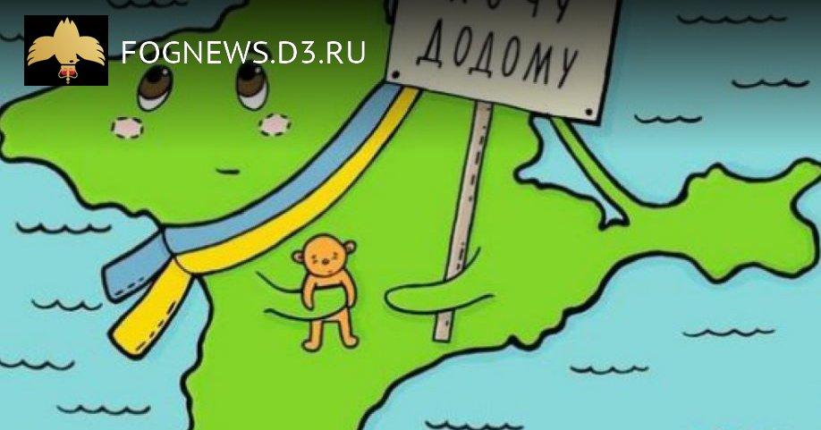 Три источника и три составные части любви Украины к крымчанам