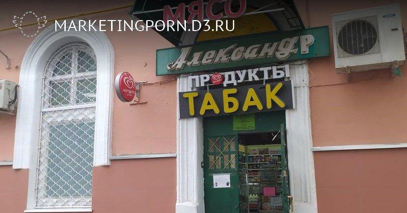 Косметика Мясо Александр Продукты Табак