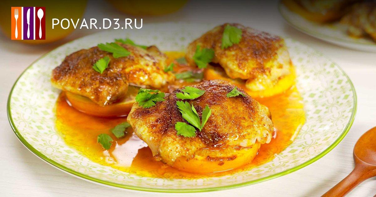 Курица по–мароккански в духовке