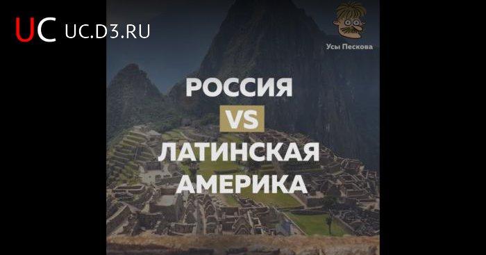 Россия vs Латинская Америка