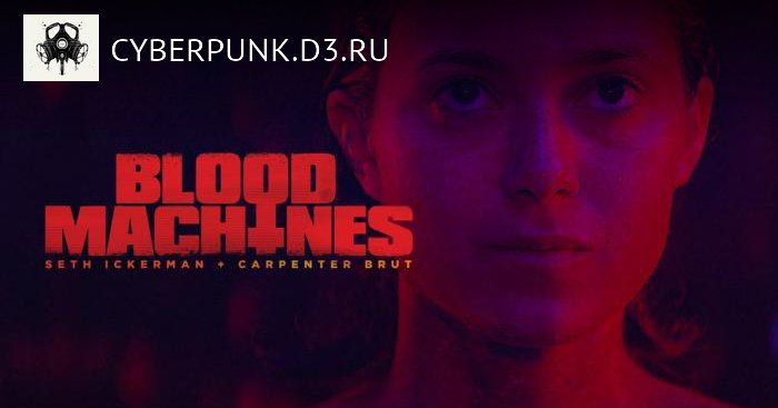 BLOOD MACHINES — Official Trailer