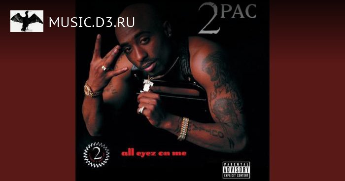 2Pac — All Eyez On Me