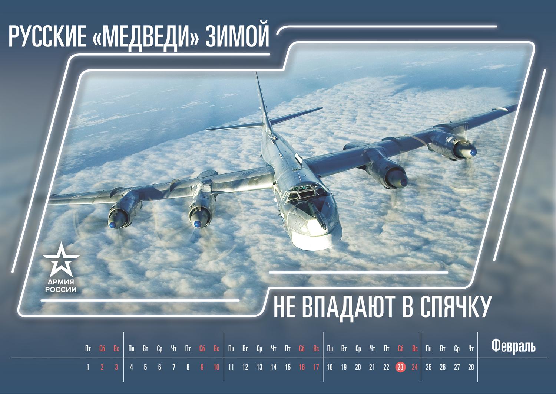 Календарь Министерства обороны РФ на 2019 год