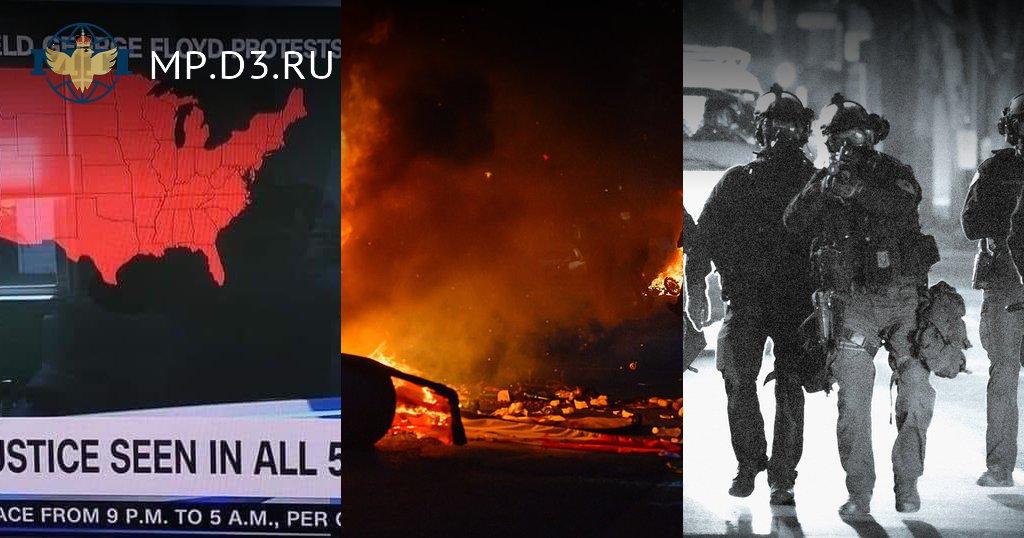 Новости США: Америка в огне ч.5