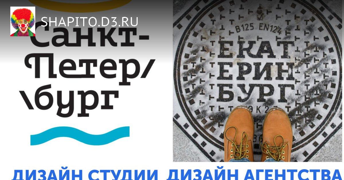 Дизайнер Артемий Лебедев назвал «жалкими лузерами» коллег, создавших логотип Екатеринбурга
