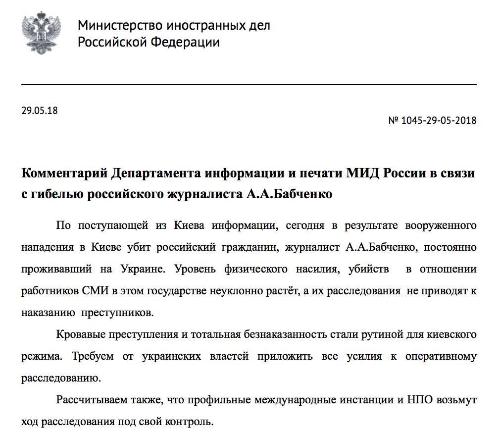Памяти Аркадия Бабченко - Цензор.НЕТ 8835