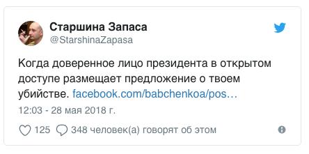 Памяти Аркадия Бабченко - Цензор.НЕТ 9385