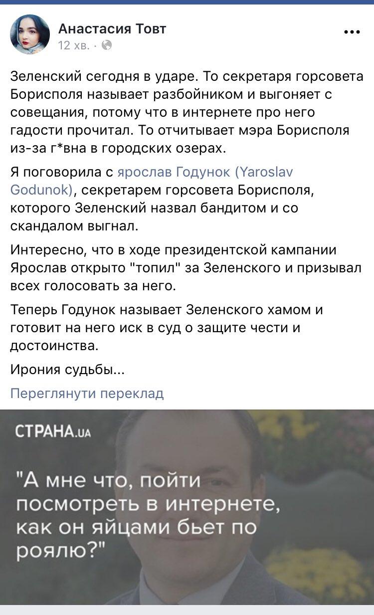 """""""Вийди отсюда, розбійнику! Плохо чуєш? Іді гуляй"""", - Зеленський вигнав з наради в Борисполі секретаря міськради Годунка - Цензор.НЕТ 9782"""