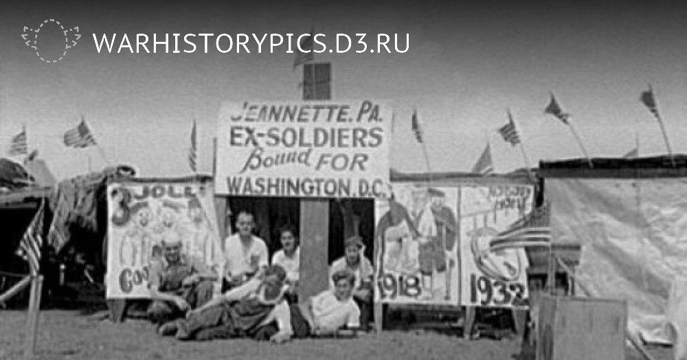 Вашингтон.Расстрел ветеранов Первой мировой войны в 1932 году.