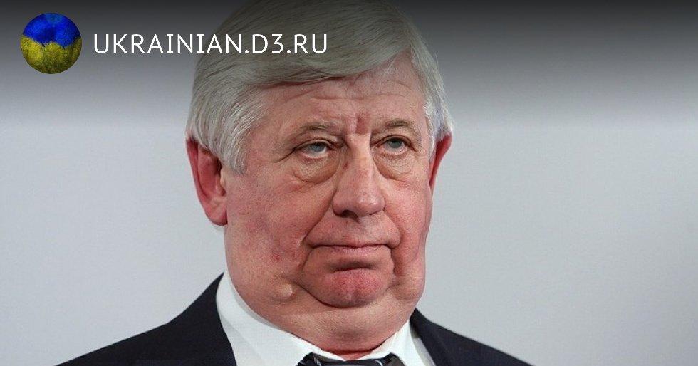 Экс–генпрокурор Украины Шокин потребовал восстановить его в должности