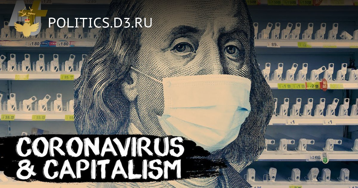 Внезапный час расплаты: коронавирус и капитализм
