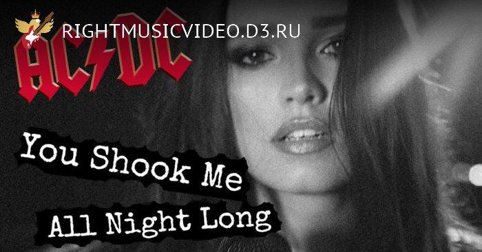 AC/DC— You Shook Me All Night Long (cover by Sershen&Zaritskaya feat. Kim and Shturmak)