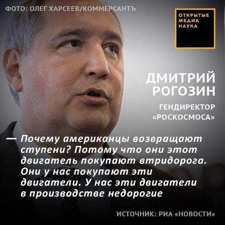 Господин Рогозин бредит, как водится