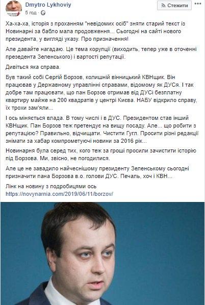 """Бухарєв про наявність у нього медалі ФСБ: """"Отримав 10 років тому за участь у міжнародній операції спецслужб"""" - Цензор.НЕТ 5289"""