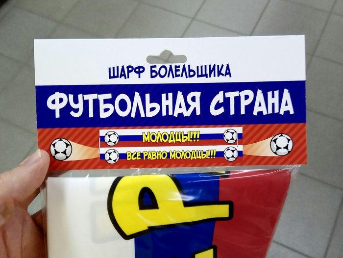 Страничка футбольного и спортивного юмора - Страница 24 1526668373-8f3f4ae8be1f943f525ceb7d63ad99b9