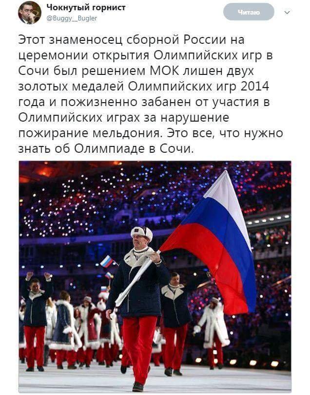 Министр спорта РФ Мутко просил добавить допинг в мочу украинца для победы россиянина в 2013 году, - информатор WADA Родченков - Цензор.НЕТ 5121