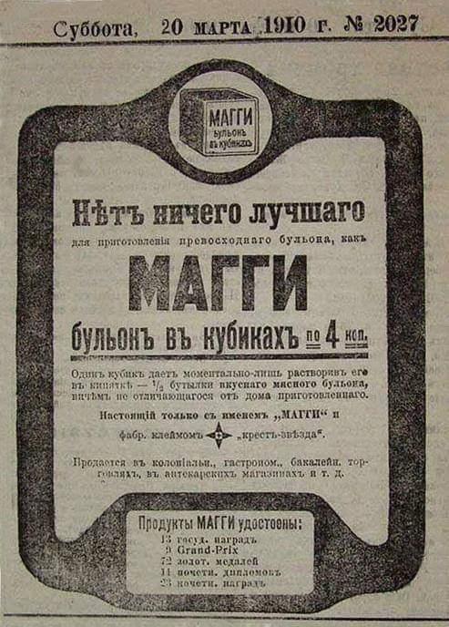 """Реклама бульонных кубиков """"Магги"""", 1910 год, Россия"""