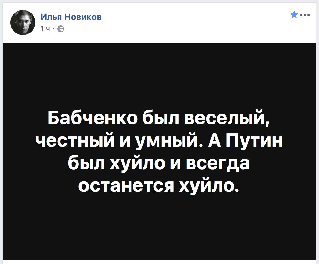Памяти Аркадия Бабченко - Цензор.НЕТ 7624