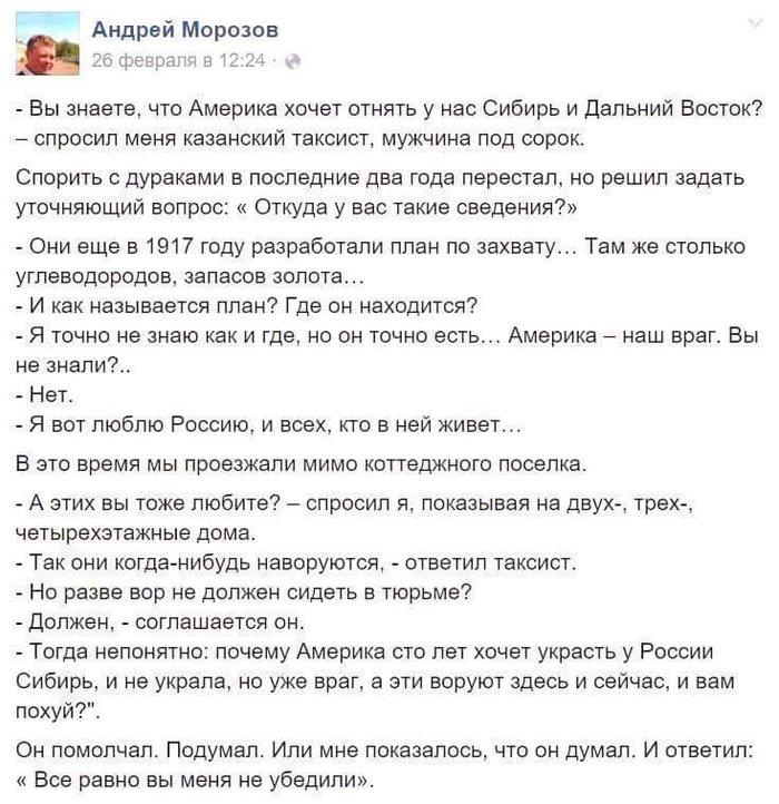 В США требуют расследовать причастность Кремля к протестам против сланцевого газа, - Politico - Цензор.НЕТ 8871