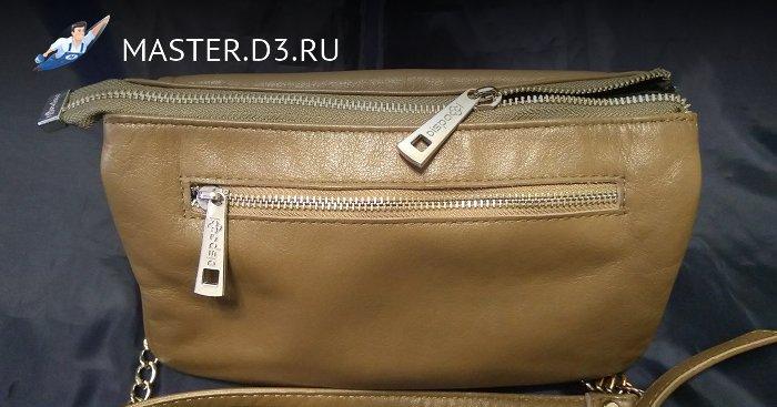 Женская сумочка –замена молнии