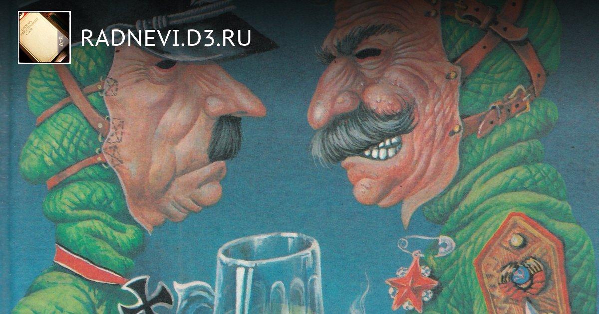 Встреча тиранов под Ровно