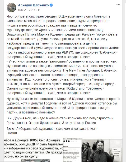 Памяти Аркадия Бабченко - Цензор.НЕТ 670