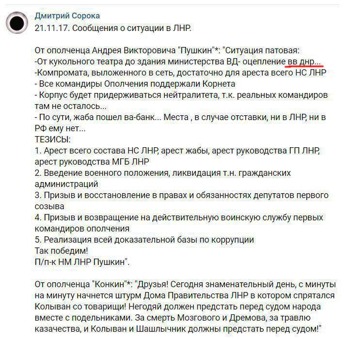 Подразделения армии РФ и ЧВК переброшены в оккупированный Луганск для сдерживания конфликта Плотницкого и Корнета, - ИС - Цензор.НЕТ 3178