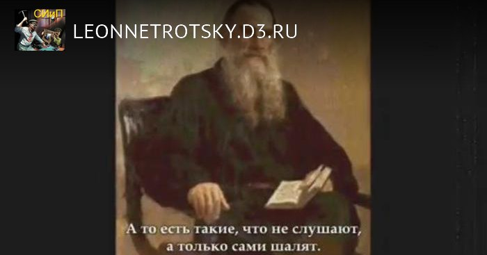 Обращение Л. Н. Толстого к пользователям dirty.ru (41 сек.)
