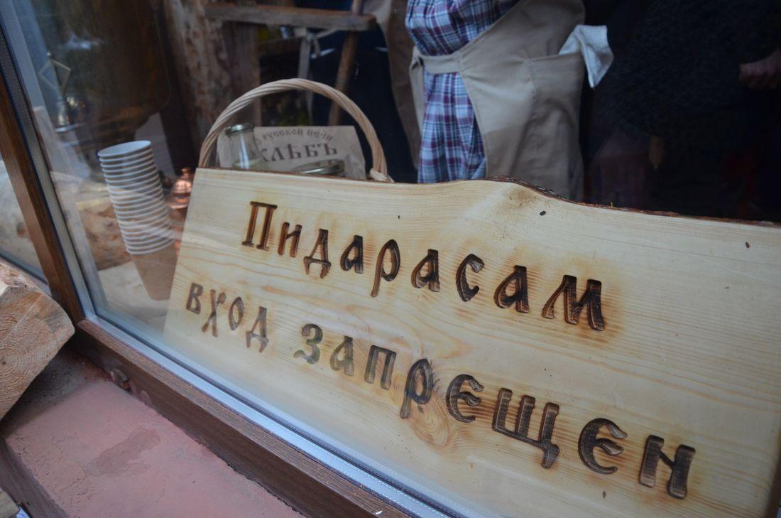 вывеска пидарасам вход запрещен