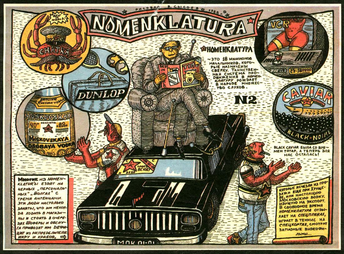 Рисунки Вячеслава Сысоева для журнала «Столица» от августа 1990 года