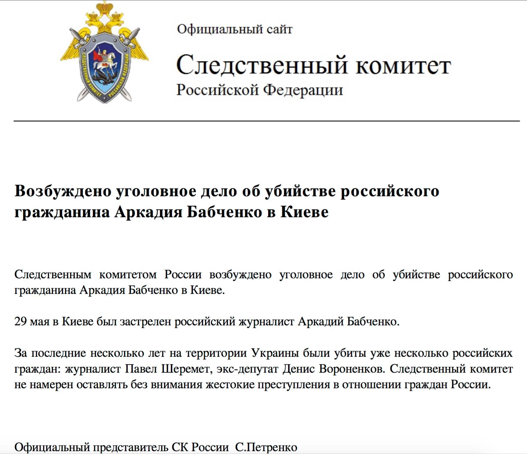 Памяти Аркадия Бабченко - Цензор.НЕТ 5793