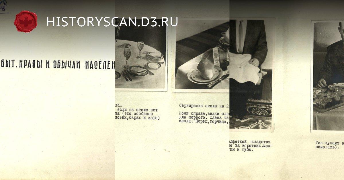 historyscan.d3.ru