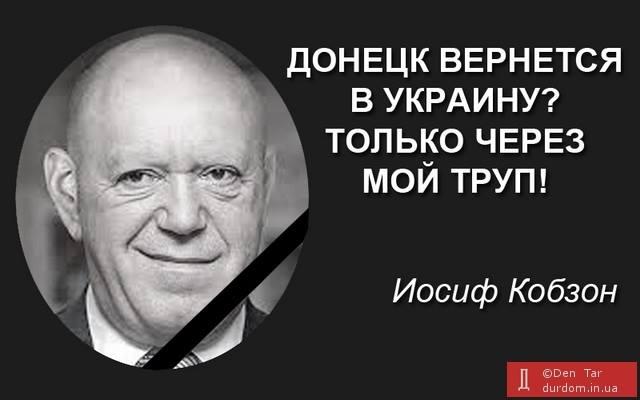 Помер відомий російський мафіозі та співак, прихильник окупації України Йосип Кобзон - Цензор.НЕТ 4560