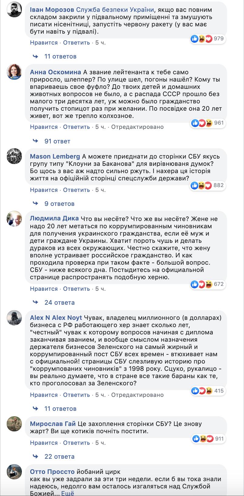 Дружина перебуває в процесі оформлення українського громадянства, - Баканов - Цензор.НЕТ 8940