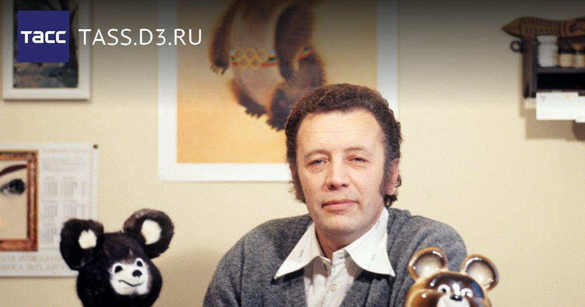 Умер автор Олимпийского Мишки Виктор Чижиков