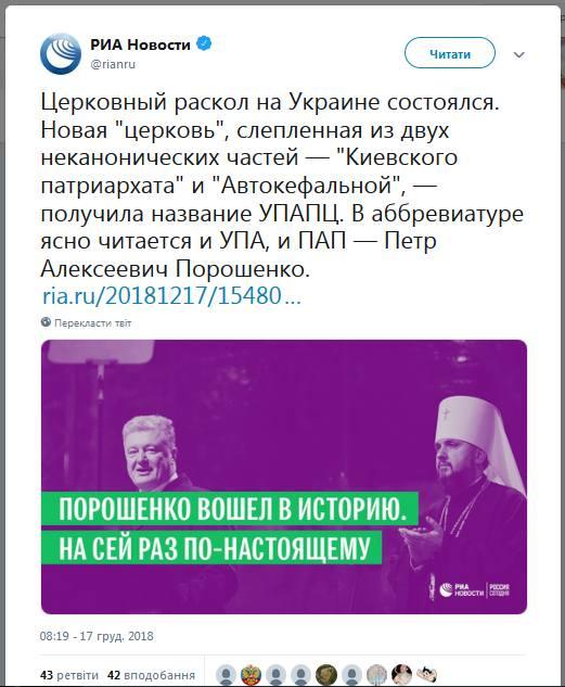 Ватикан фактично визнав Православну церкву України та її голову Епіфанія, - Євстратій (Зоря) - Цензор.НЕТ 8741